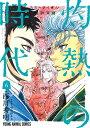 3月のライオン昭和異聞 灼熱の時代 6 (ヤングアニマルコミックス) [ 西川秀明 ]