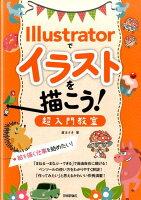 9784774181660 - 2021年Adobe Illustratorの勉強に役立つ書籍・本