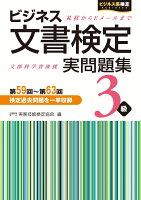ビジネス文書検定 実問題集3級 第59回〜第63回