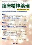 臨床精神薬理(14-8) 特集:新規抗うつ薬escitalopram