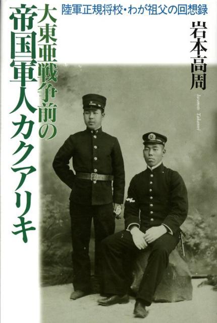 「大東亜戦争前の帝国軍人カクアリキ」の表紙