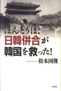 【送料無料】ほんとうは、「日韓併合」が韓国を救った!