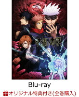 【楽天ブックス限定全巻購入特典対象】呪術廻戦 Vol.6(オリジナルアクリルクロック)【Blu-ray】