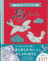 【バーゲン本】鳥ーぬりえ+クラフト