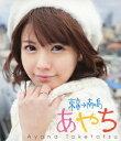 あやち 東京→南の島【Blu-ray】 [ 竹達彩奈 ]