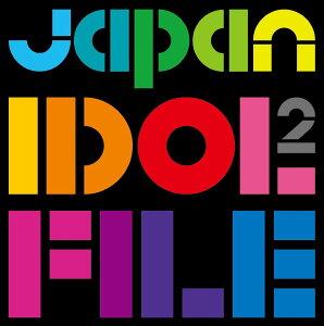 【楽天ブックスならいつでも送料無料】Japan Idol File 2 [ オムニバス ]