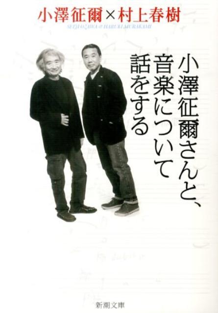 「小澤征爾さんと、音楽について話をする」の表紙