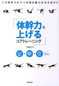 【送料無料】体幹力を上げるコアトレーニング [ 木場克己 ]