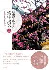歴史でめぐる 洛中洛外(上) (京都を愉しむ) [ 井上満郎 ]