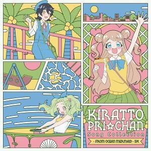 キラッとプリ☆チャン♪ソングコレクション〜from OCEAN MERMAID〜 DX (CD+DVD)