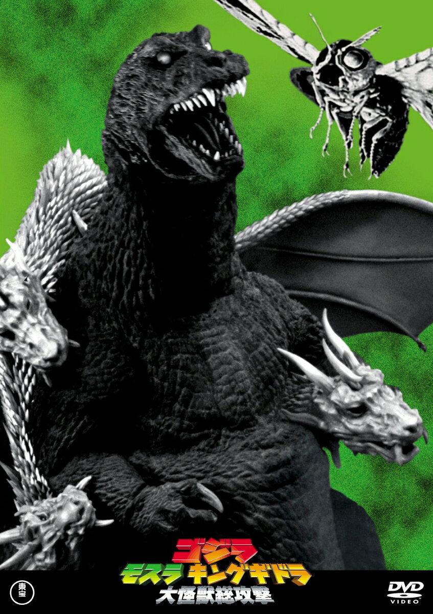 ゴジラ モスラ キングギドラ 大怪獣総攻撃画像