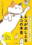 ネコがおしえるネコの本音