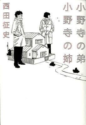 【送料無料】小野寺の弟・小野寺の姉 [ 西田征史 ]