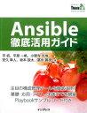 Ansible徹底活用ガイド 注目の構成管理ツールを徹底活用!基礎・応用・テスト (THINK IT BOOKS) [ 平初 ]