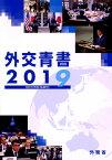 外交青書(第62号(令和元年版)) 平成30年の国際情勢と日本外交 [ 外務省 ]