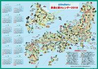 日本を学ぼう!鉄道と旅カレンダー2018 E6系こまちBOX(仮題)