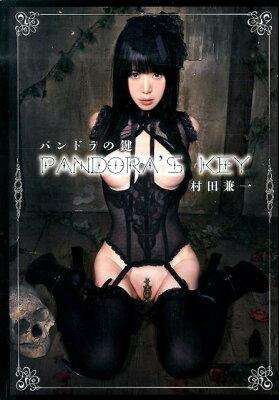 村田兼一 写真集 「パンドラの鍵」  モデル:七菜乃