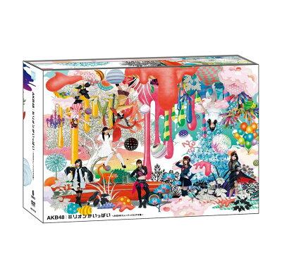 【送料無料】ミリオンがいっぱい〜AKB48ミュージックビデオ集〜 スペシャルBOX [ AKB48 ]