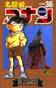 名探偵コナン 36 (少年サンデーコミックス) [ 青山 剛...