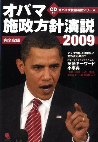 オバマ施政方針演説2009 完全収録 (オバマ大統領演説シリーズ) [ バラク・オバマ ]