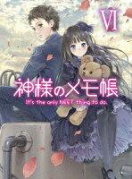 神様のメモ帳VI【初回限定生産】【Blu-ray】