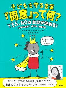 子どもを守る言葉「同意」って何? YES、NOは自分が決める!
