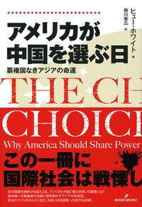 【楽天ブックスならいつでも送料無料】アメリカが中国を選ぶ日 [ ヒュー・ホワイト ]