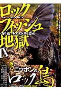 【送料無料】ロックフィッシュ地獄(9)
