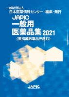 JAPIC 一般用医薬品集 2021