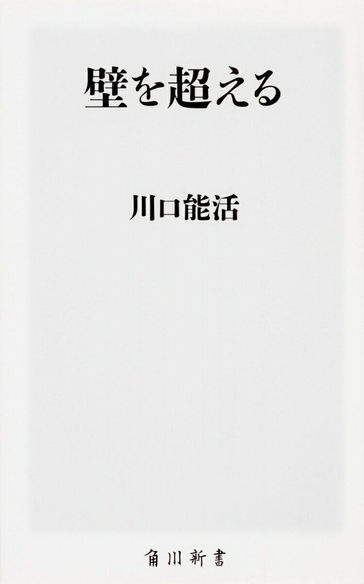 壁を超える (角川新書) [ 川口 能活 ]