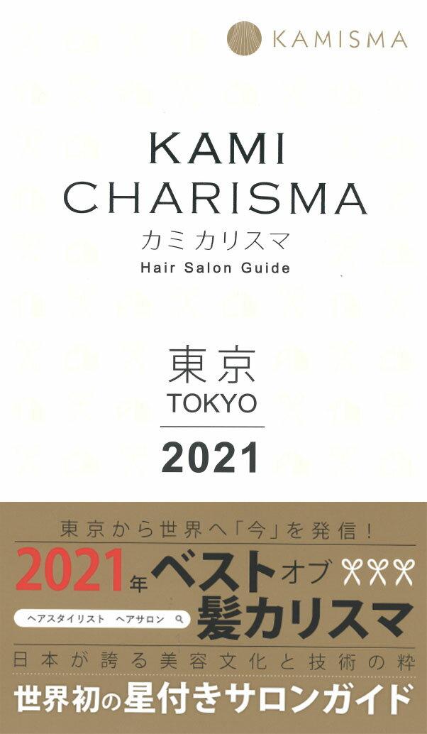 KAMI CHARISMA 東京2021 Hair Salon Guide画像