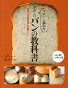 【楽天ブックスならいつでも送料無料】イチバン親切なやさしいパンの教科書 [ 坂本りか ]