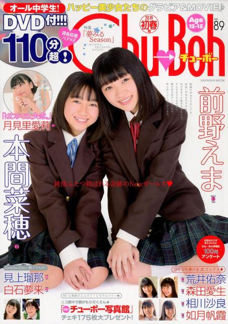Chu→Boh(vol.89)