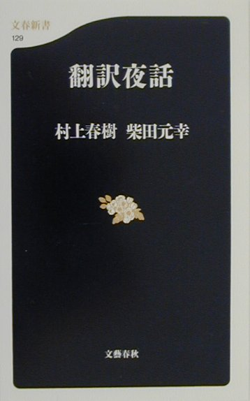 「翻訳夜話」の表紙