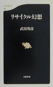 【送料無料】リサイクル幻想