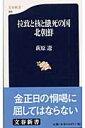 【送料無料】拉致と核と餓死の国北朝鮮