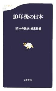 【送料無料】10年後の日本