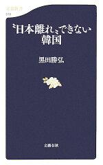 """【送料無料】""""日本離れ""""できない韓国 [ 黒田勝弘 ]"""