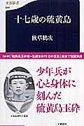 【送料無料】十七歳の硫黄島 [ 秋草鶴次 ]