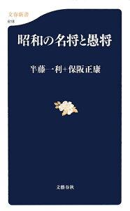 【送料無料】昭和の名将と愚将