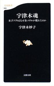 【送料無料】宇津木魂