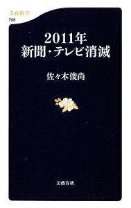 【送料無料】2011年新聞・テレビ消滅