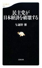 【送料無料】民主党が日本経済を破壊する