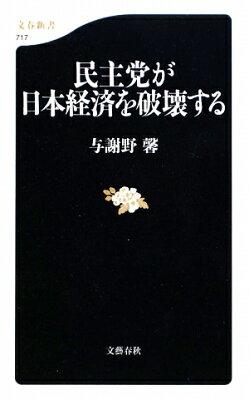 【送料無料】民主党が日本経済を破壊する [ 与謝野馨 ]