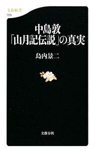 【送料無料】中島敦「山月記伝説」の真実