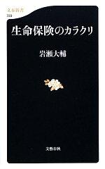 【送料無料】生命保険のカラクリ [ 岩瀬大輔 ]