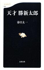 【送料無料】天才勝新太郎
