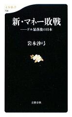 【送料無料】新・マネー敗戦