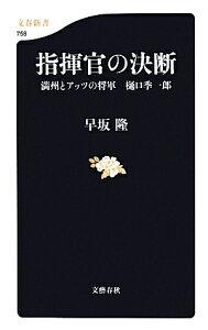 【送料無料】指揮官の決断