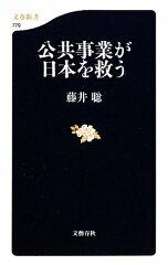 【送料無料】公共事業が日本を救う